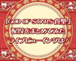 星組『GOD OF STARS-食聖-』配役をまとめてみた!