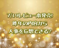 7月19日レビュー本発売!