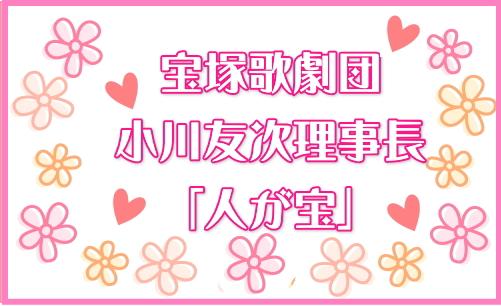 宝塚歌劇団小川友次理事長「人が宝」