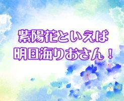 紫陽花といえば明日海りおさん!