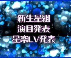 新生星組の演目発表と星楽LV発表