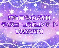 望海 風斗&真彩希帆ディズニーコラボコンサートを夢見るこの頃