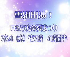 雪組7/24「FNS」ディズニーと真彩ちゃんの夢と「USA」