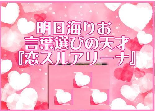 明日海りお 言葉選びの天才『恋スルアリーナ』インタビュー