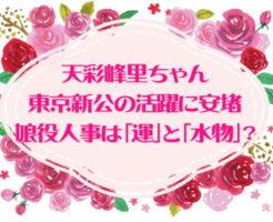 天彩峰里ちゃんの東京新公の活躍に安堵