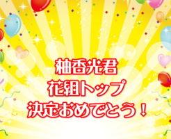 柚香光君、花組トップ決定おめでとう!