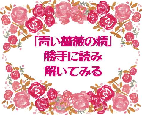 花組「青い薔薇の精」勝手に読み解いてみる