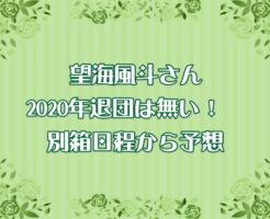 望海風斗さん2020年退団は無い! 別箱日程から予想