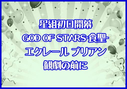 星組初日開幕「GOD OF STARS-食聖-/エクレール ブリアン」観劇の前に