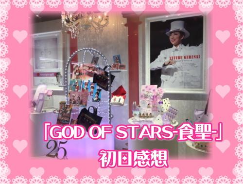 「GOD OF STARS-食聖-」初日感想