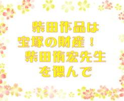 柴田作品は宝塚の財産 柴田侑宏先生を偲んで