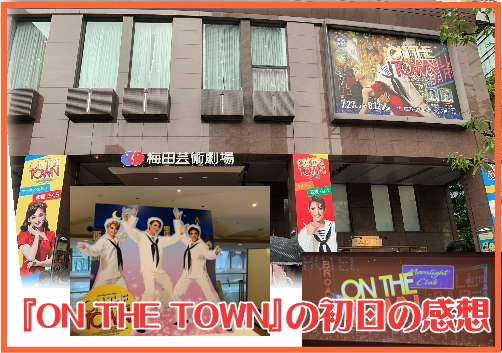 『ON THE TOWN』の初日の感想