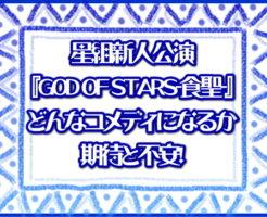 星組新人公演『GOD OF STARS-食聖-』どんなコメディになるか期待と不安!