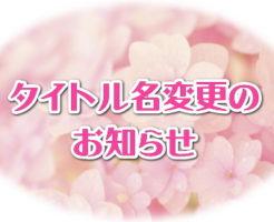 タイトル名を「くららのビバ宝塚!」に変更