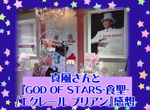 真風さんと『GOD OF STARS-食聖-/エクレール ブリアン』感想