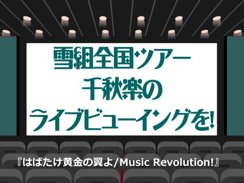 雪組全国ツアーの千秋楽のライブビューイングを!