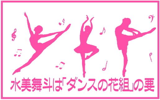 水美舞斗は「ダンスの花組」の要