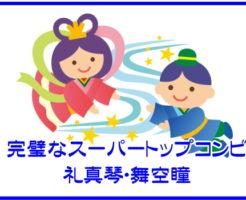 完璧なスーパートップコンビ礼真琴・舞空瞳