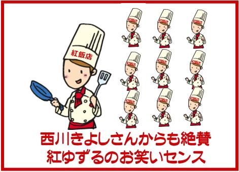 西川きよしさんからも絶賛紅ゆずるのお笑いセンス