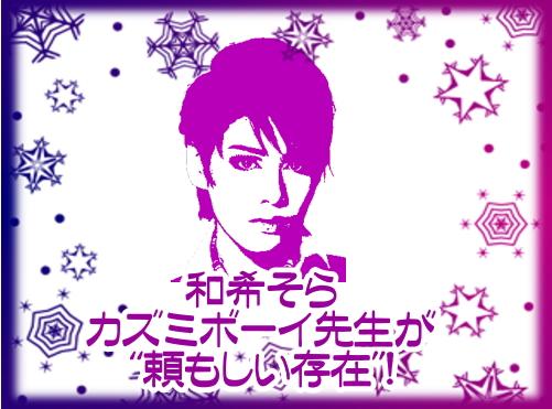 """和希そら KAZUMI-BOY先生も特筆する""""頼もしい存在""""!"""