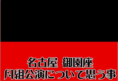 名古屋 御園座月組公演について思う事