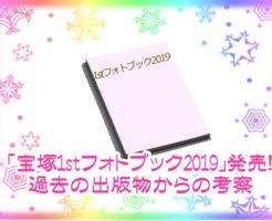 「宝塚1stフォトブック2019」発売!過去の出版物からの考察
