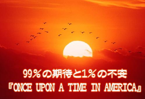 99%の期待と1%の不安雪組『ONCE UPON A TIME IN AMERICA』