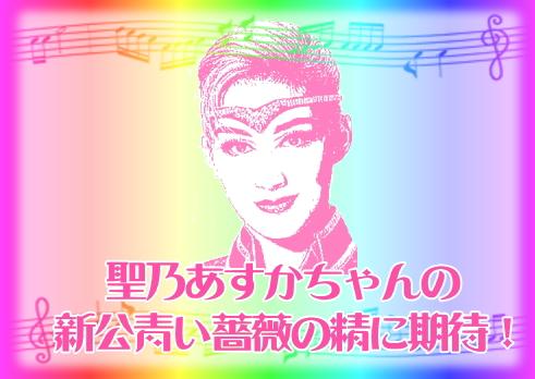 聖乃あすかちゃんの新公青い薔薇の精に期待!