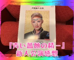 『A Fairy Tale -青い薔薇の精-』新人公演感想