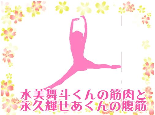 水美舞斗くんの筋肉と永久輝せあくんの腹筋