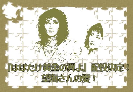 雪組『はばたけ黄金の翼よ』配役決定!望海さんの愛!