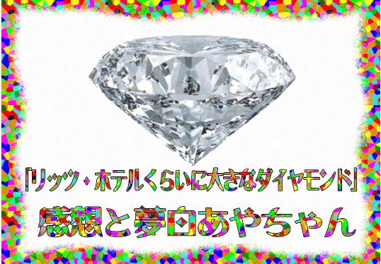 宙組「リッツ・ホテルくらいに大きなダイヤモンド」感想と夢白あやちゃん
