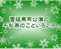 雪組東京公演の千秋楽のこといろいろ
