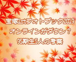 「宝塚1stフォトブック2019」オンラインがダウン?95期生5人の考察