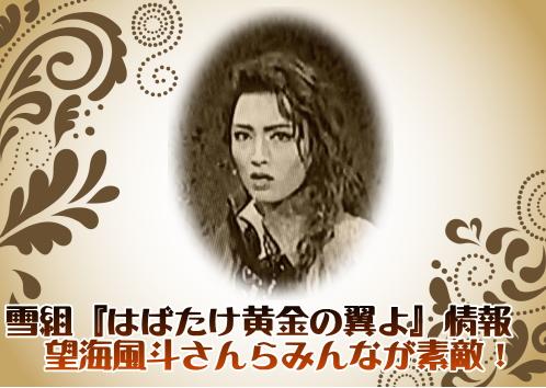 雪組『はばたけ黄金の翼よ/Music Revolution!』情報 望海風斗さんらみんなが素敵らしい!