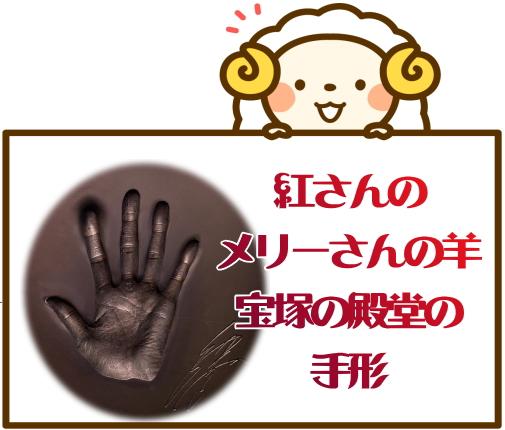 紅さんの「メリーさんの羊」と宝塚の殿堂の手形