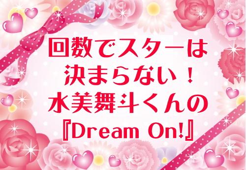 回数でスターは決まらない!水美舞斗くんの『Dream On!』