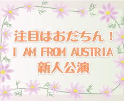 注目はおだちん!今日は『I AM FROM AUSTRIA』新人公演