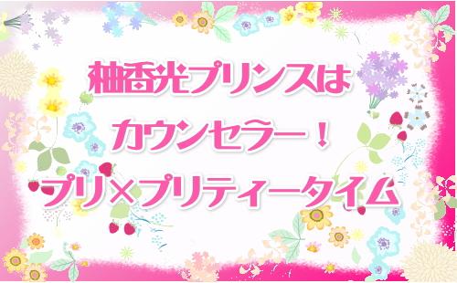 柚香光プリンスはカウンセラー!プリ×プリティータイム
