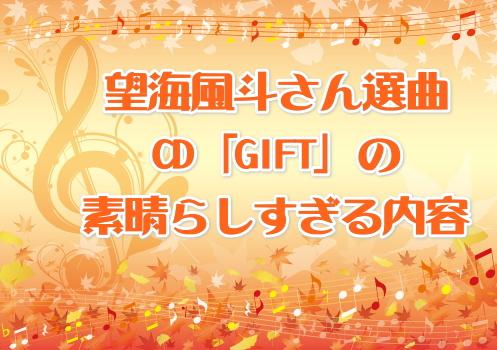 望海風斗さん選曲CD「GIFT」の素晴らしすぎる内容