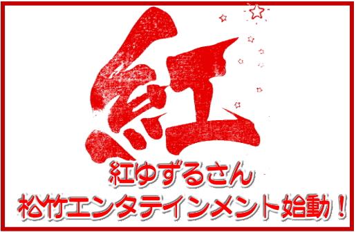 男女を交互に表現?紅ゆずるさん松竹エンタテインメント始動!