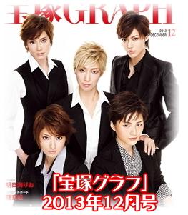 2013年の12月号の「宝塚グラフ」