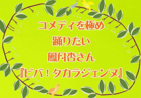コメディを極め踊りたい鳳月杏さん『ビバ!タカラジェンヌ』