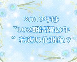 """2019年は""""102期活躍の年""""若返り化現象?"""