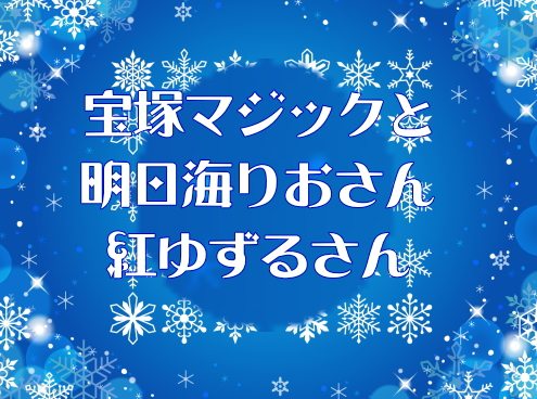 宝塚マジックと明日海りおさん紅ゆずるさん