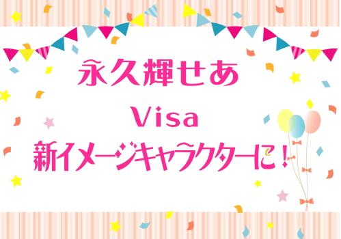 永久輝せあ Visa新イメージキャラクターに!