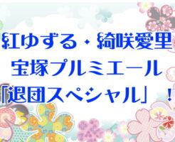 紅ゆずる・綺咲愛里宝塚プルミエールで「退団スペシャル」!