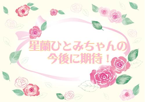 星蘭ひとみちゃんの今後に期待!
