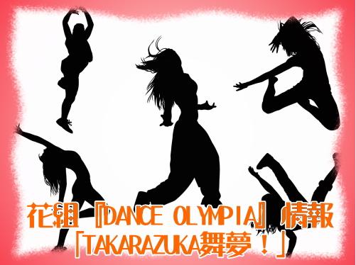 花組『DANCE OLYMPIA』情報「TAKARAZUKA舞夢!」