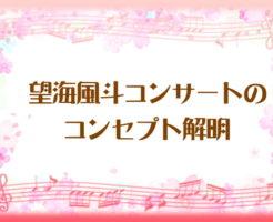望海風斗コンサートのコンセプト解明